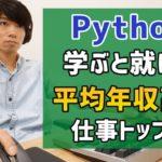 Pythonを学ぶと就ける平均年収が高い仕事トップ3