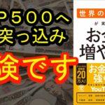 【S&P500のリスク】世界のお金持ちが実践するお金の増やし方【高橋ダン本要約】