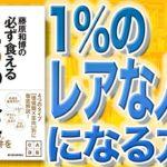 【12分で解説】藤原和博の必ず食える1%の人になる方法(藤原和博 / 著)