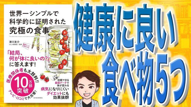 【9分で解説】世界一シンプルで科学的に証明された究極の食事(津川友介 / 著)