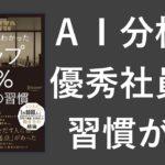 AI分析でわかった トップ5%社員の習慣 – 本要約【名著から学ぼう】