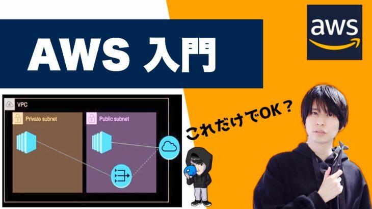 【AWS 入門】基本ネットワーク構成をマスターしよう!