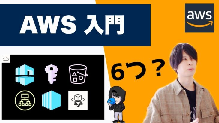 【AWS 入門】最低限知っとくと良いサービス6選