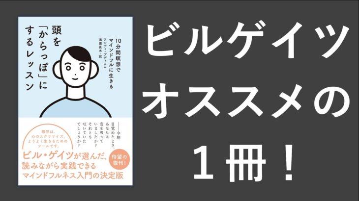 頭を「からっぽ」にするレッスン – 本要約【名著から学ぼう】