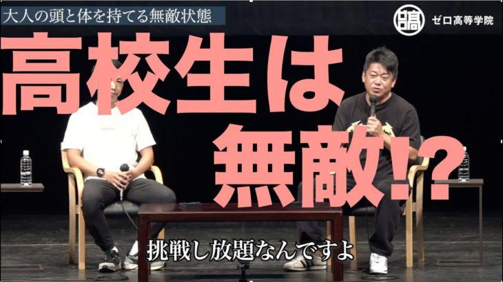 「将来の夢なんか、いま叶えろ。」堀江貴文講演会