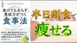 【内臓脂肪が落ちる】食べても太らず、免疫力がつく食事法【10分でわかる】