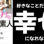 99.9%は幸せの素人について解説 著者 星 渉 前野 隆司【本要約】