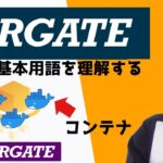 【AWS 入門】20分でFARGATEの基本を解説する
