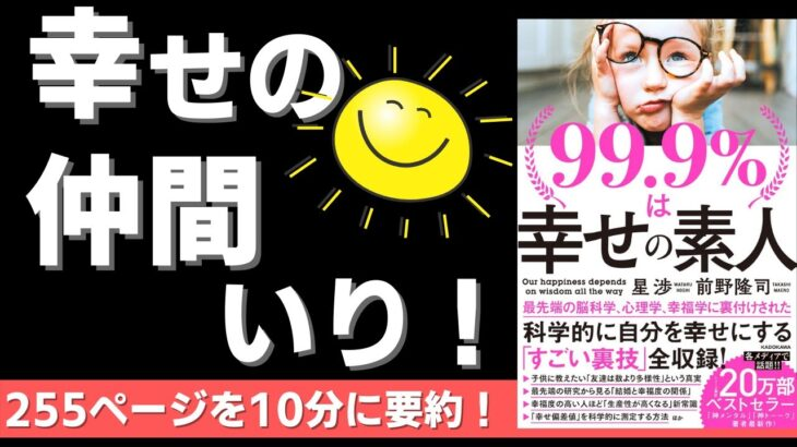 【本要約】99 9%は幸せの素人(著;星 渉氏、前野 隆司氏)