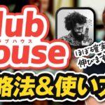 Clubhouse(クラブハウス)の攻略法&使い方【招待枠を無料でプレゼント/弱者の戦略】