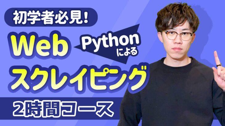 【Webスクレイピング超入門】2時間で基礎を完全マスター!PythonによるWebスクレイピング入門 連結版