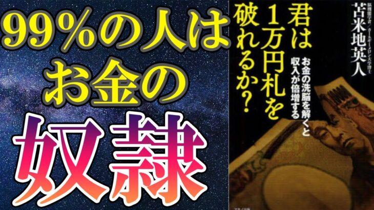 【苫米地英人】「君は1万円札を破れるか?」を世界一わかりやすく要約してみた【本要約】