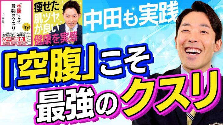 中田も実践する「空腹」こそ最強のクスリ
