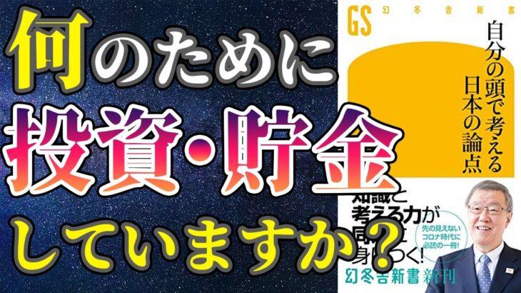 【出口治明】「自分の頭で考える日本の論点」を世界一わかりやすく要約してみた【本要約】
