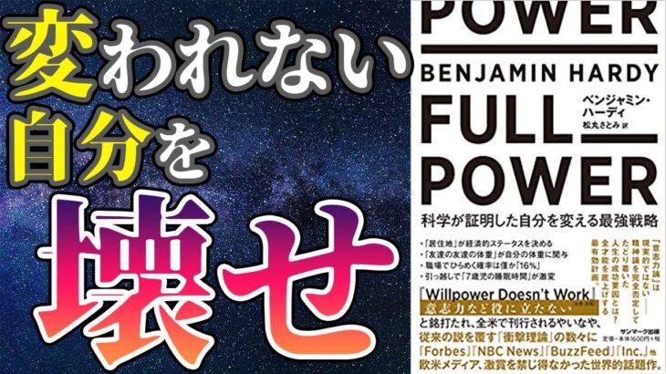 【ベストセラー】「FULL POWER 科学が証明した自分を変える最強」を世界一わかりやすく要約してみた【本要約】