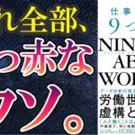 【ベストセラー】「仕事に関する9つの嘘 NINE LIES ABOUT WORK」を世界一わかりやすく要約してみた【本要約】