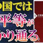 【苫米地英人】「日本を捨てよ」を世界一わかりやすく要約してみた【本要約】