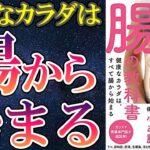 【最新刊】「新しい腸の教科書 健康なカラダは、すべて腸から始まる」を世界一わかりやすく要約してみた【本要約】