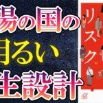 【橘玲】「日本人というリスク」を世界一わかりやすく要約してみた【本要約】