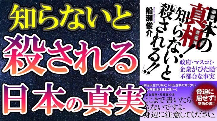 【衝撃作】「日本の真相! 知らないと「殺される‼」 政府・マスコミ・企業がひた隠す不都合な事実」を世界一わかりやすく要約してみた【本要約】