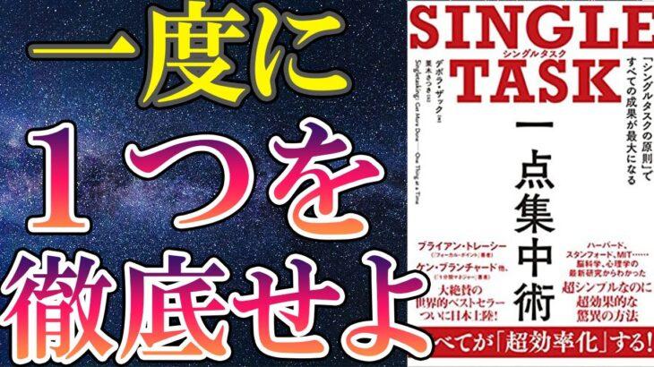 【ベストセラー】「SINGLE TASK 一点集中術」を世界一わかりやすく要約してみた【本要約】