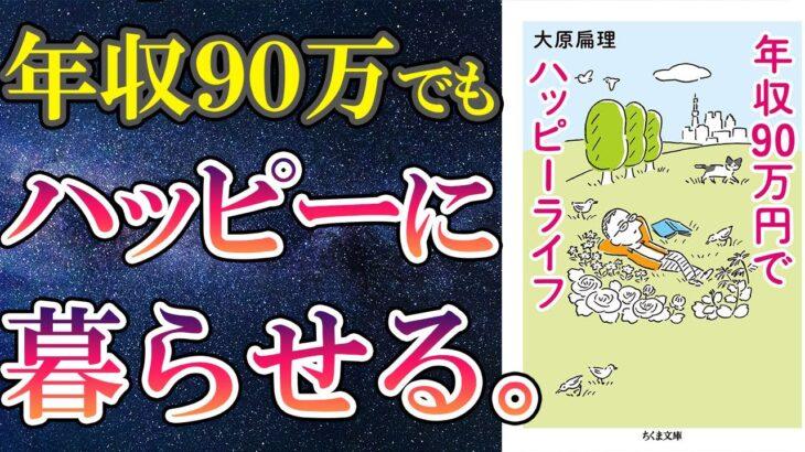 【ベストセラー】「年収90万円で東京ハッピーライフ」を世界一わかりやすく要約してみた【本要約】