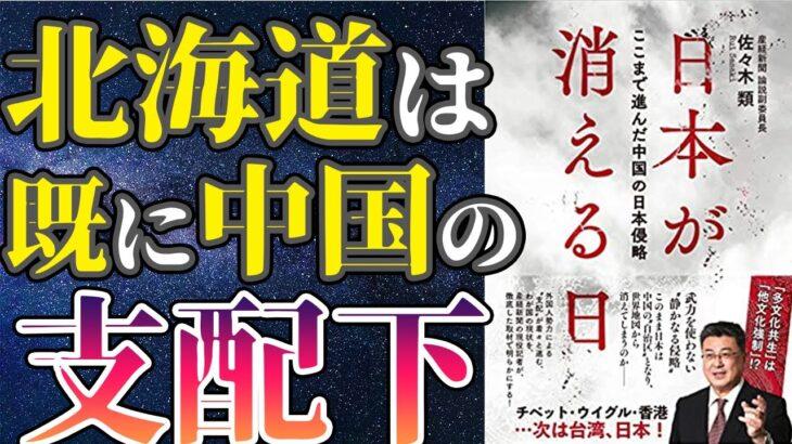 【衝撃作】「日本が消える日──ここまで進んだ中国の日本侵略」を世界一わかりやすく要約してみた【本要約】