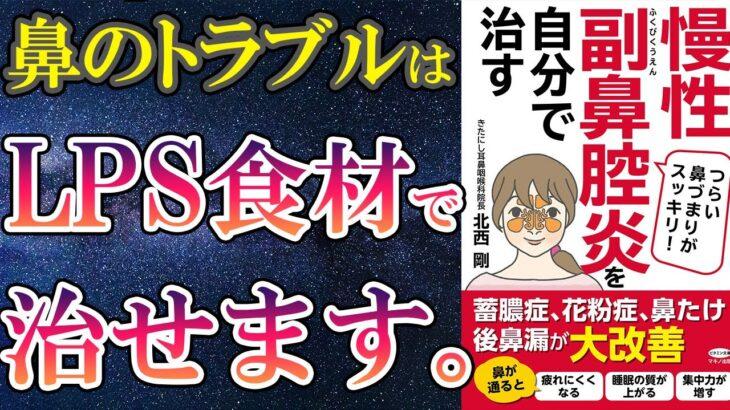 【最新刊】「慢性副鼻腔炎を自分で治す」を世界一わかりやすく要約してみた【本要約】