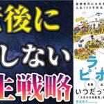 【最新刊】「ライフピボット」を世界一わかりやすく要約してみた【本要約】