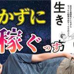 【ひろゆき】最新刊「ラクしてうまくいく生き方」を世界一わかりやすく要約してみた【本要約】