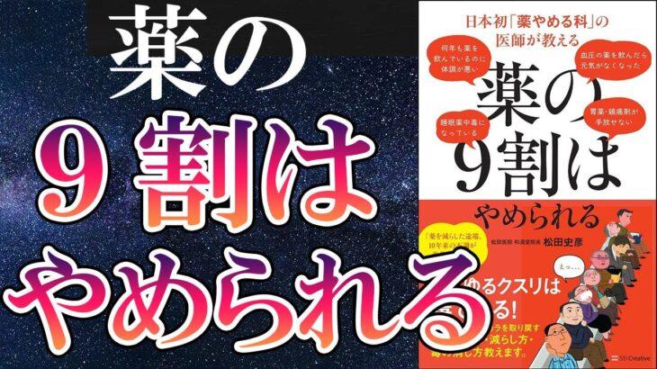 【衝撃作】「日本初「薬やめる科」の医師が教える 薬の9割はやめられる」を世界一わかりやすく要約してみた【本要約】