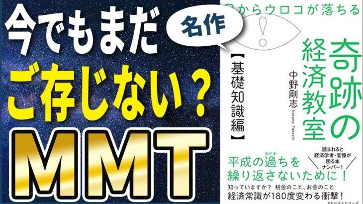 【衝撃作】MMT解説「目からウロコが落ちる 奇跡の経済教室【基礎知識編】」を世界一わかりやすく要約してみた【本要約】