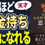 【衝撃作】「日本でお金持ちになる人の思考法」を世界一わかりやすく要約してみた【本要約】