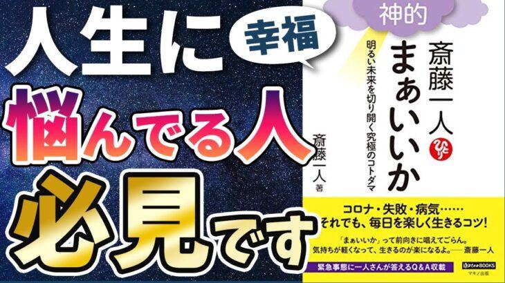 【ベストセラー】「斎藤一人神的まぁいいか」を世界一わかりやすく要約してみた【本要約】
