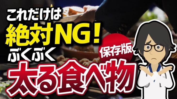 【保存版】「これだけは絶対NG!ぶくぶく太る食べ物」を世界一わかりやすく要約してみた【本要約】